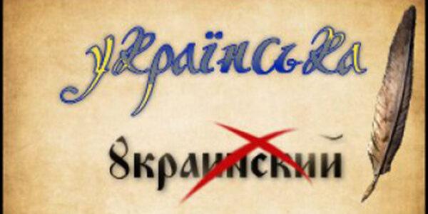 Наша мова солов'їна: Якою була українська 400 років тому